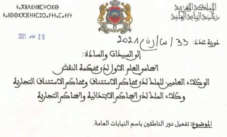 المحاكم المغربية تعين قضاة ناطقين باسمها